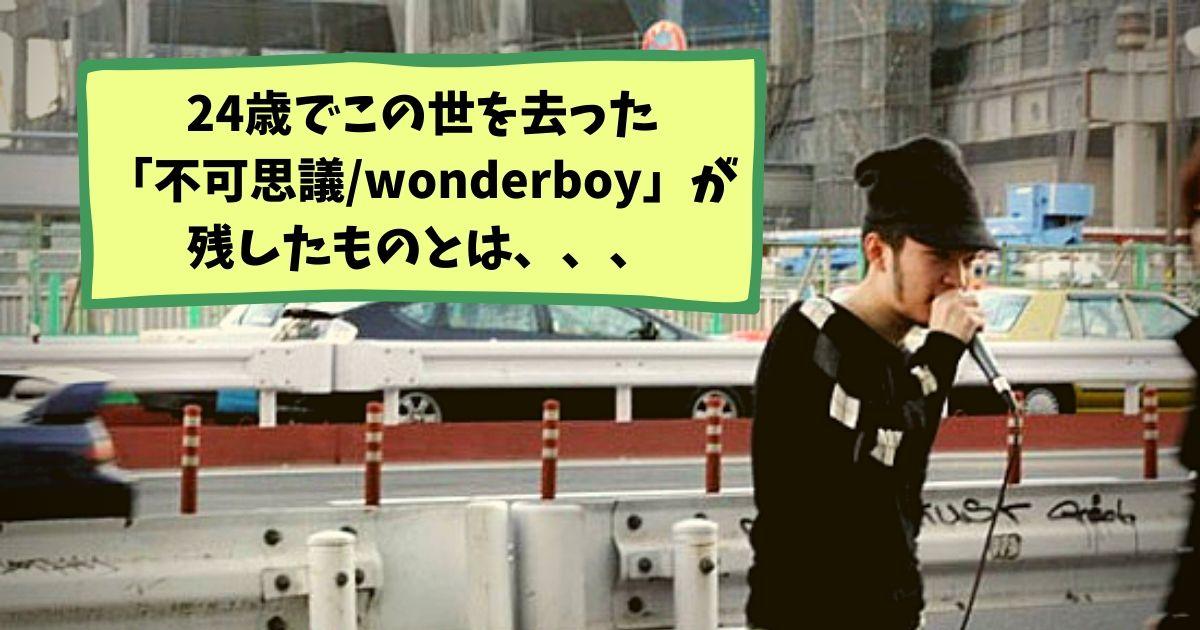 不可思議wonderboy