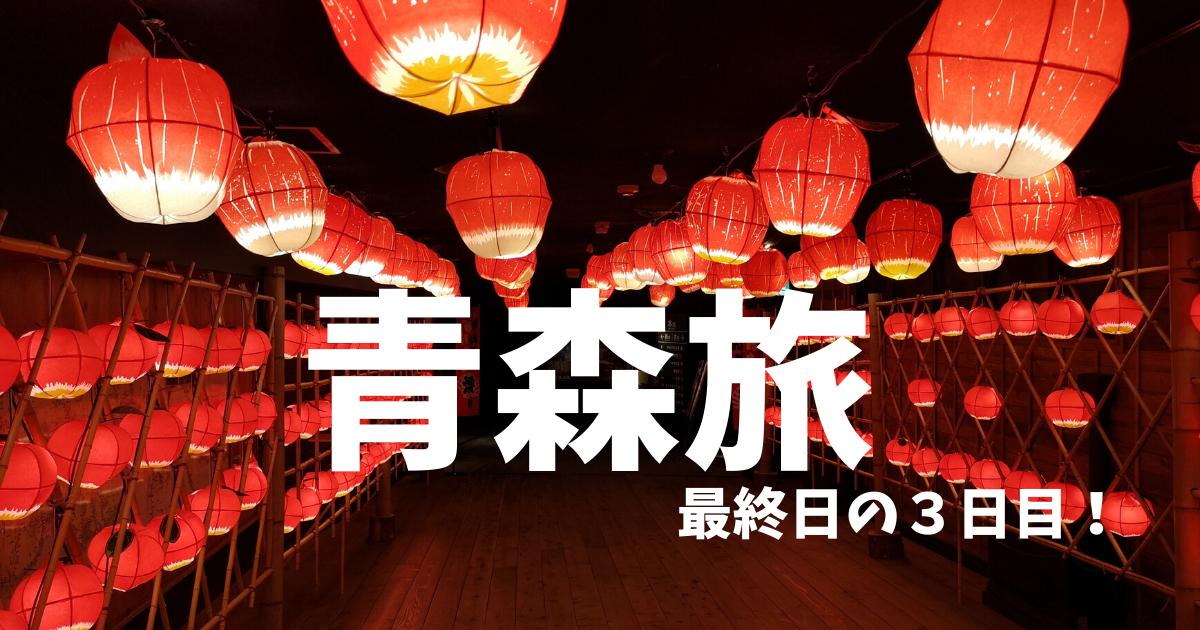 ノープラン 青森旅 (2)