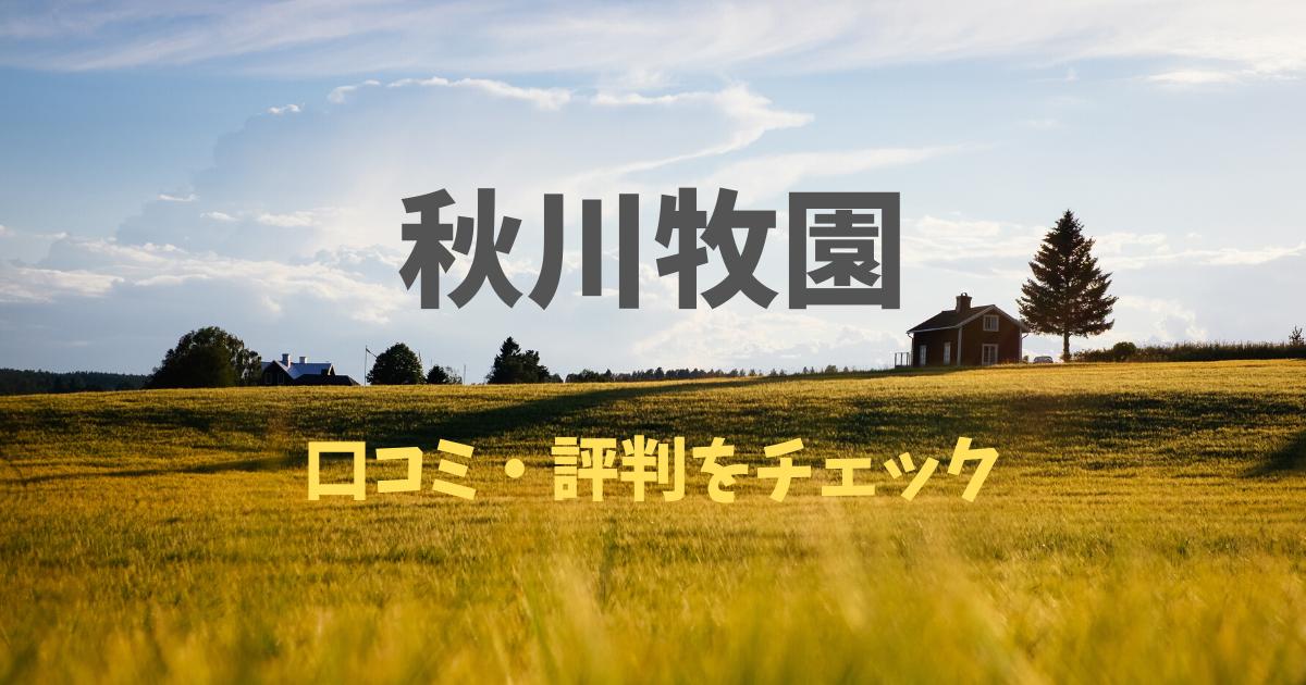 秋川牧園の口コミ・評判