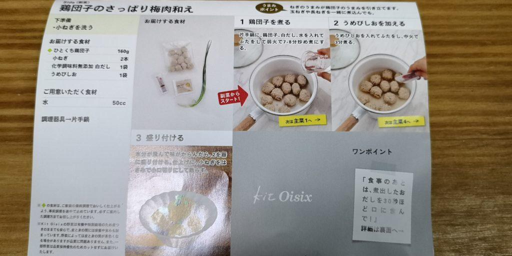 オイシックスのミールキットレシピ