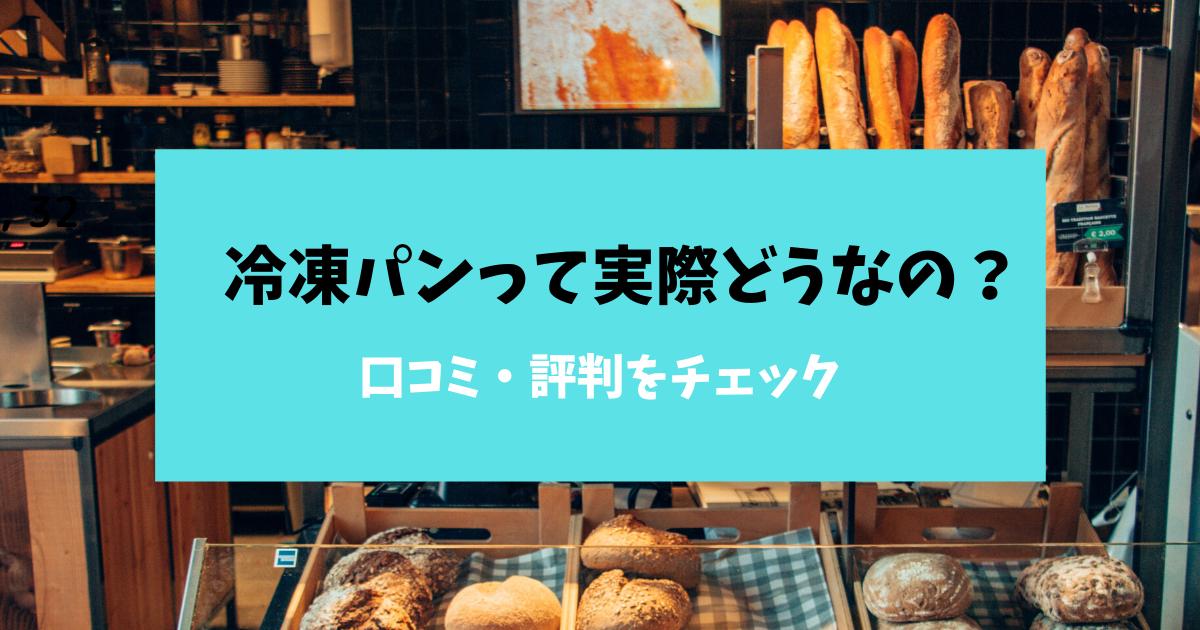 冷凍のパンの口コミ、評判