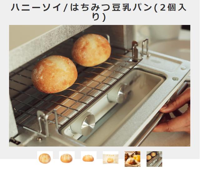 冷凍のパンの値段