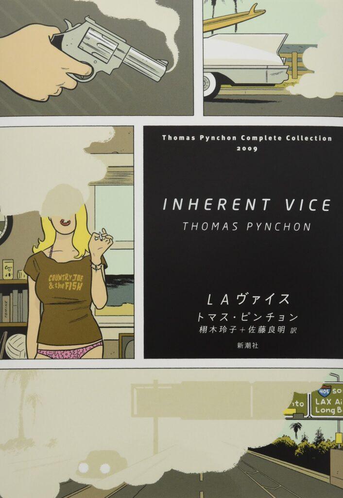 LAヴァイスの映画を町山智浩