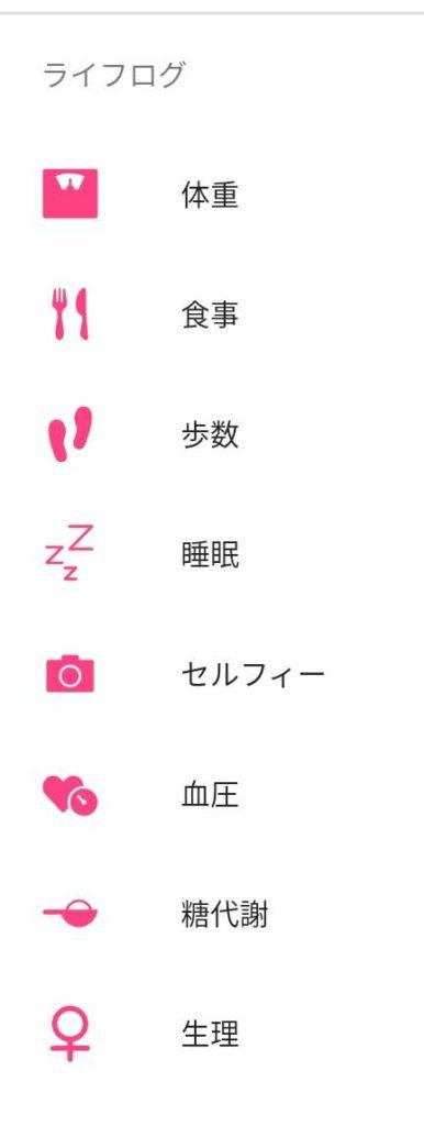 ライフログおすすめアプリ