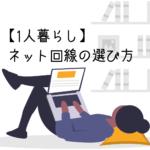 【1人暮らし】W-Fi環境の選び方