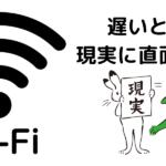 Wi-Fi 遅い場合にみてね
