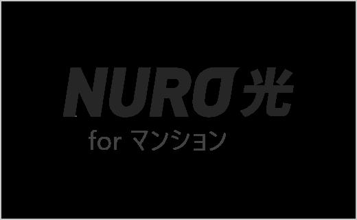 nuro光がおすすめポロバイダ